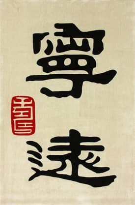 Rugs USA Keno Chinese Calligraphy Rug